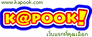 Kapook